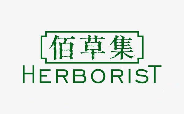 佰草集(HERBORIST)品牌LOGO