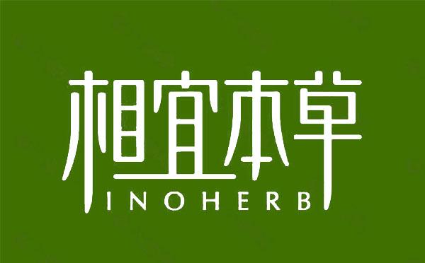 相宜本草(INOHERB)品牌LOGO