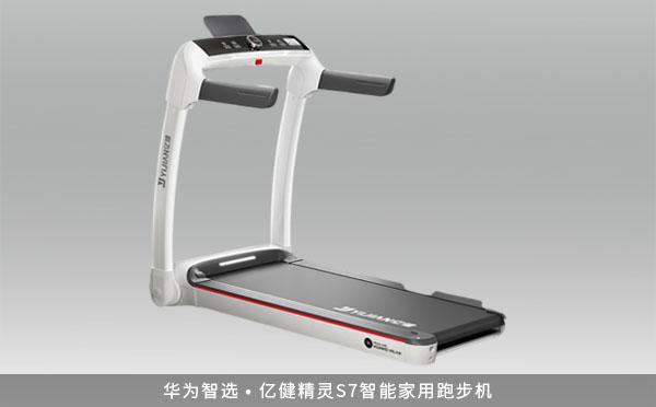 华为智选亿健精灵S7智能家用跑步机
